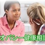 ホメオパシーカウンセリング・健康相談会受付中!