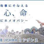 第15回 JPHMAコングレス