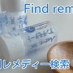 Find remedy!症状別レメディー検索